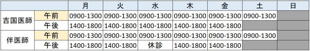 dr schedule